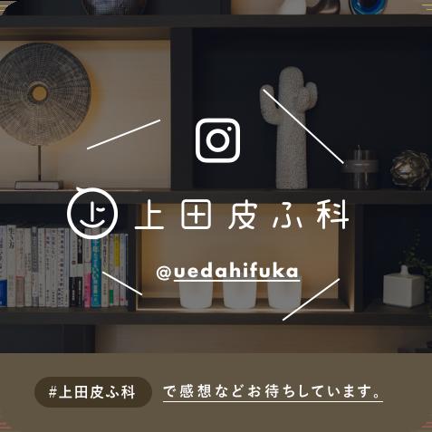 上田皮ふ科 Instagram